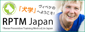 ヴィベケの犬学へようこそ「RPTM Japan」