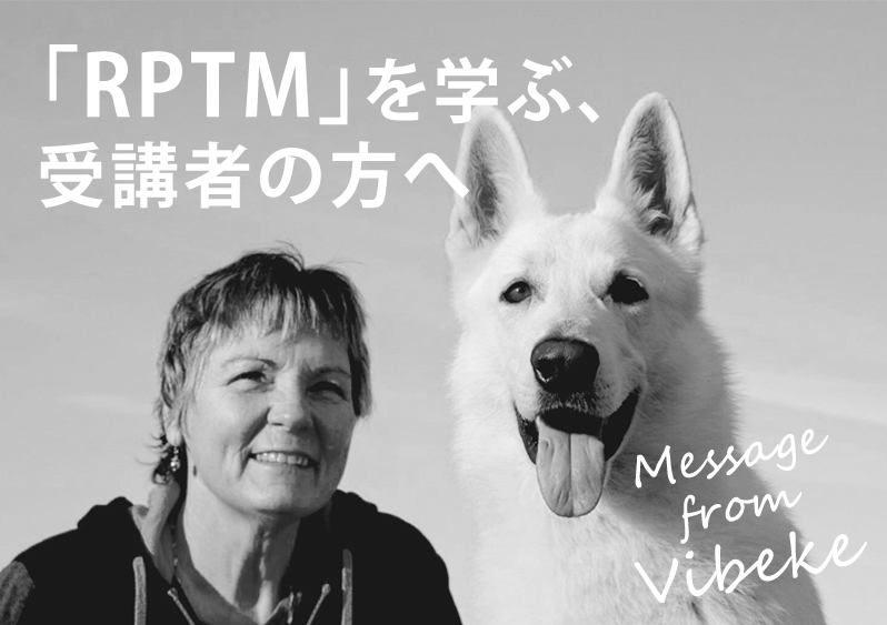 「RPTM」を学ぶ、受講者の方へ