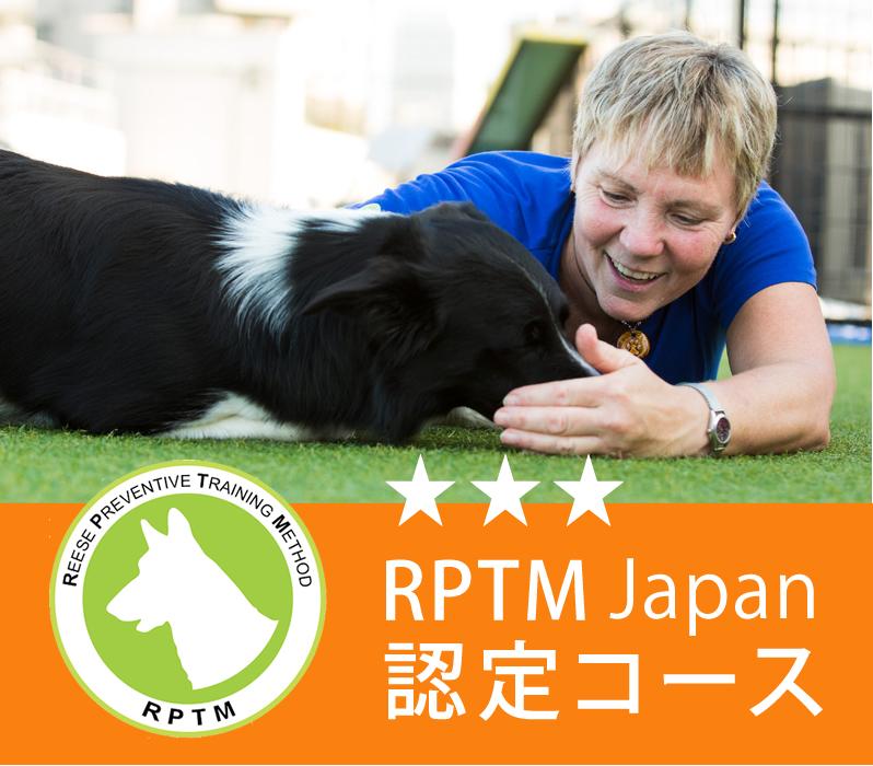 RPTM Japan認定コース