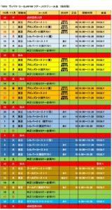 2019年秋セミナー スケジュール表(RPTM認定コース日程確定)